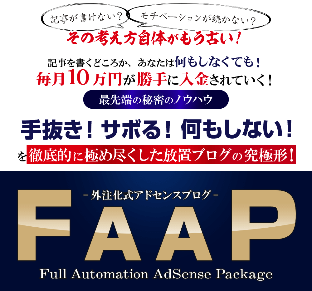 faap-lp-head-1.png